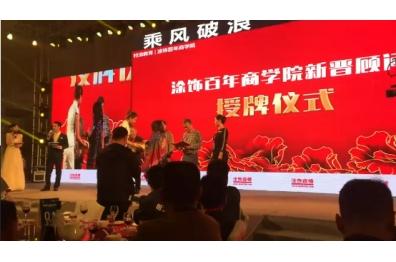"""广州峰会上""""亚博体育app下载苹果百年商学院""""授权涂料老雷等四人为艺术"""